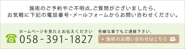 浦山施療院058-391-1827